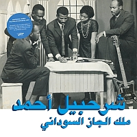 SHARHABIL, Ahmed: King of Sudanese Jazz (LP)