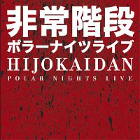 HIJOKAIDAN: Polar Nights Live